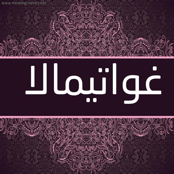 صورة اسم غواتيمالا GHOATIMALA شكل 4 صوره زخرفة عربي للإسم بخط عريض