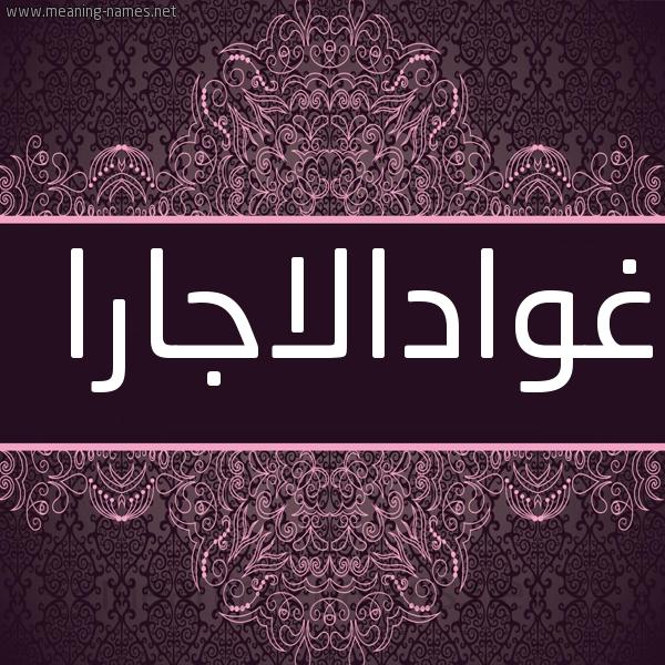 صورة اسم غوادالاجارا GHOADALAGARA شكل 4 صوره زخرفة عربي للإسم بخط عريض