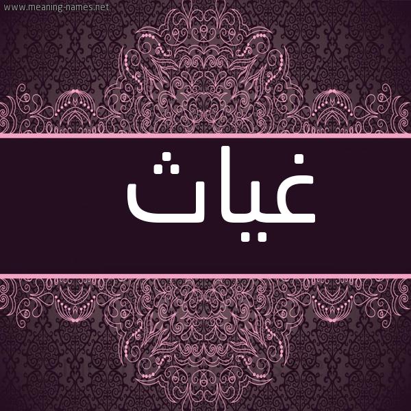 صورة اسم غياث Ghyath شكل 4 صوره زخرفة عربي للإسم بخط عريض