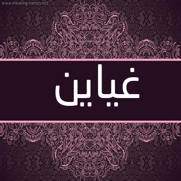 صورة اسم غياين Gayyan شكل 4 صوره زخرفة عربي للإسم بخط عريض