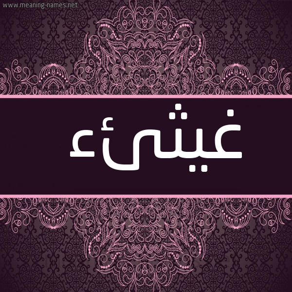 صورة اسم غيثئء Ghaithaa شكل 4 صوره زخرفة عربي للإسم بخط عريض