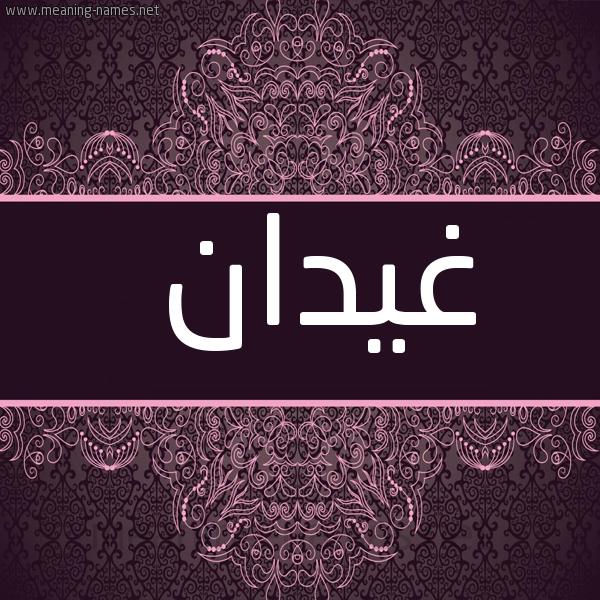 صورة اسم غيدان GHIDAN شكل 4 صوره زخرفة عربي للإسم بخط عريض