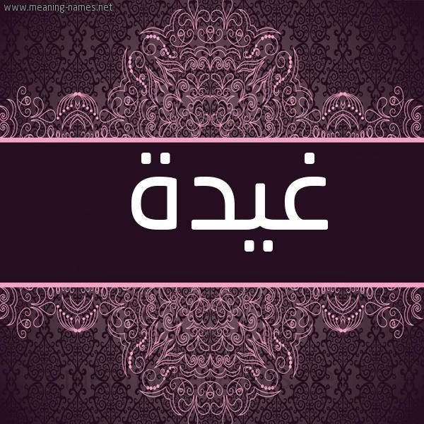 صورة اسم غيدة Ghyd'h شكل 4 صوره زخرفة عربي للإسم بخط عريض