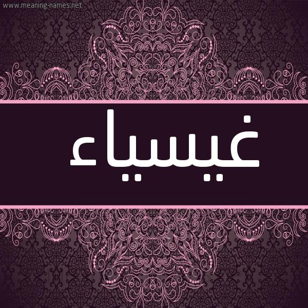 صورة اسم غيسياء Ghaythaa شكل 4 صوره زخرفة عربي للإسم بخط عريض