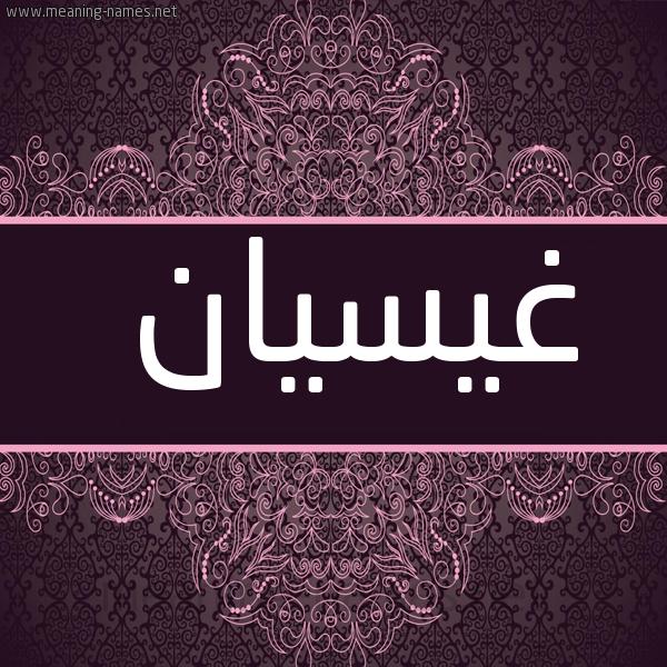 صورة اسم غيسيان Ghaythaan شكل 4 صوره زخرفة عربي للإسم بخط عريض