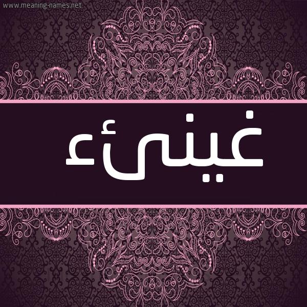 صورة اسم غينئء Ghina شكل 4 صوره زخرفة عربي للإسم بخط عريض