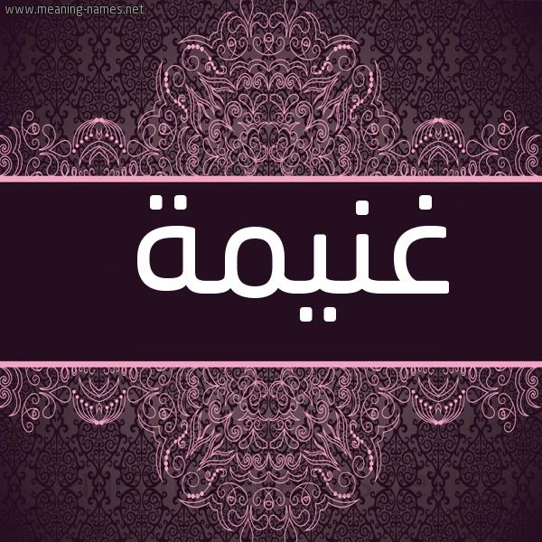شكل 4 صوره زخرفة عربي للإسم بخط عريض صورة اسم غَنيمة GHANIMH