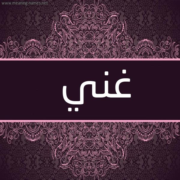 صور اسم غ ن ي قاموس الأسماء و المعاني