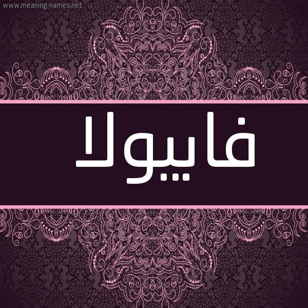 صورة اسم فابْيولا FABIOLA شكل 4 صوره زخرفة عربي للإسم بخط عريض