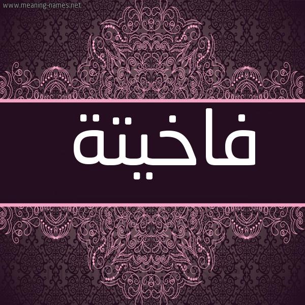 صورة اسم فاخيتة Fakheta شكل 4 صوره زخرفة عربي للإسم بخط عريض