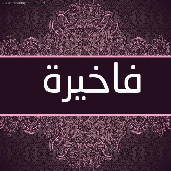 صورة اسم فاخيرة Fakhera شكل 4 صوره زخرفة عربي للإسم بخط عريض