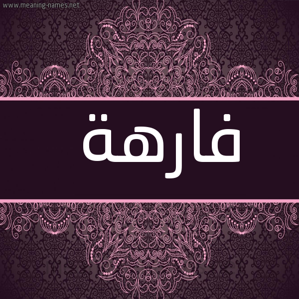 صورة اسم فارهة FARHa شكل 4 صوره زخرفة عربي للإسم بخط عريض
