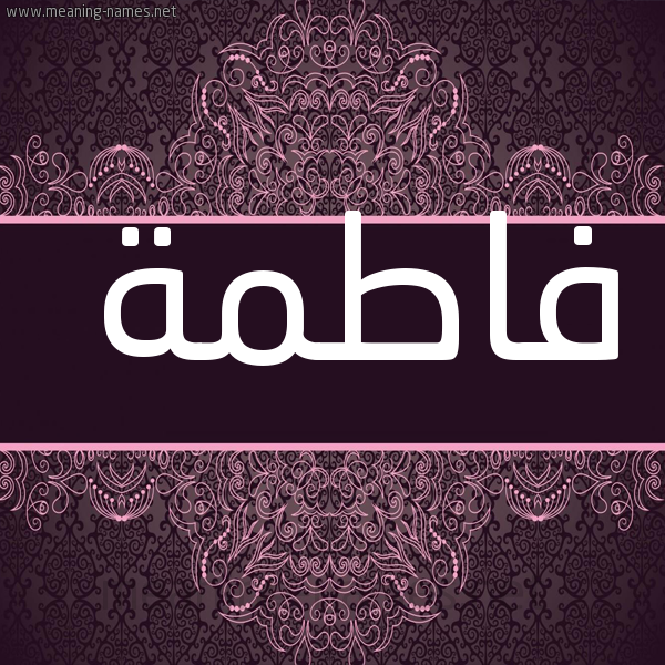 شكل 4 صوره زخرفة عربي للإسم بخط عريض صورة اسم فاطمة Fatma