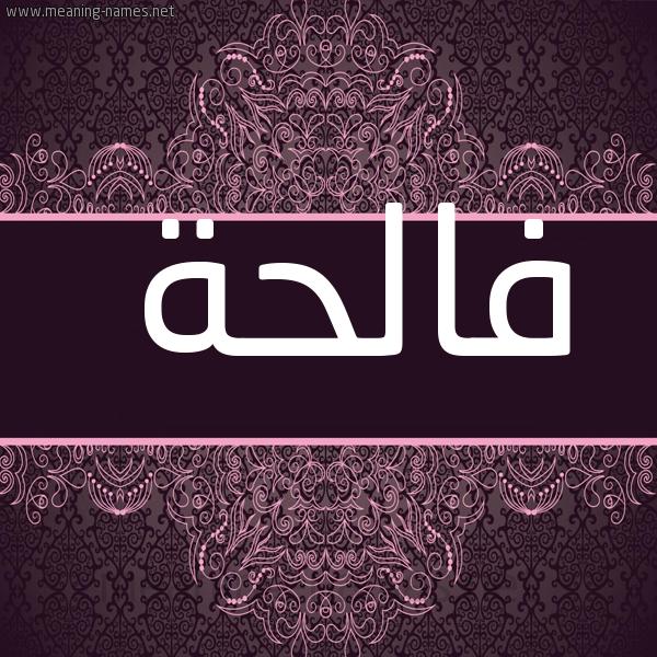 صورة اسم فالحة FALHH شكل 4 صوره زخرفة عربي للإسم بخط عريض