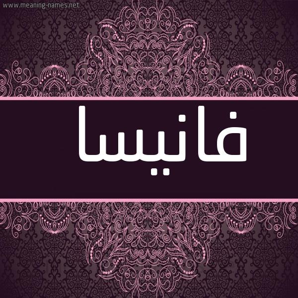 صورة اسم فانيسا fanissa شكل 4 صوره زخرفة عربي للإسم بخط عريض