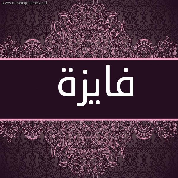 صورة اسم فايزة Faiza شكل 4 صوره زخرفة عربي للإسم بخط عريض