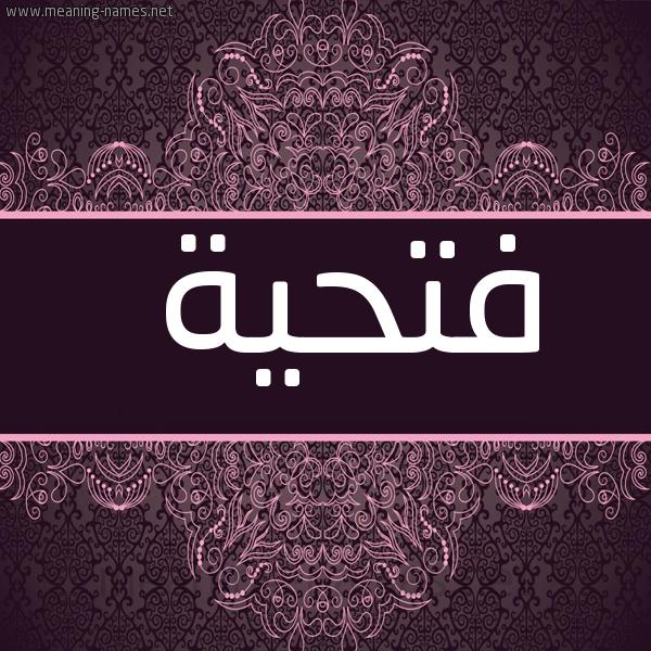 صورة اسم فتحية Fathia شكل 4 صوره زخرفة عربي للإسم بخط عريض