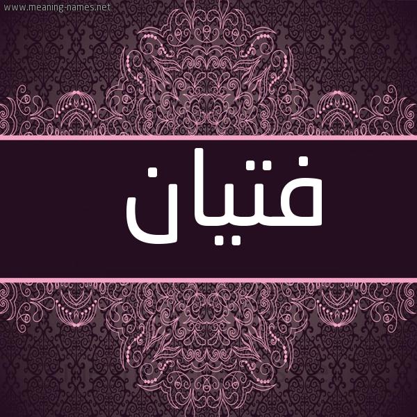 شكل 4 صوره زخرفة عربي للإسم بخط عريض صورة اسم فتيان Ftyan