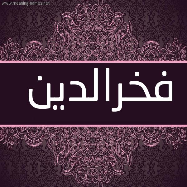 صورة اسم فخرالدين Fkhraldyn شكل 4 صوره زخرفة عربي للإسم بخط عريض