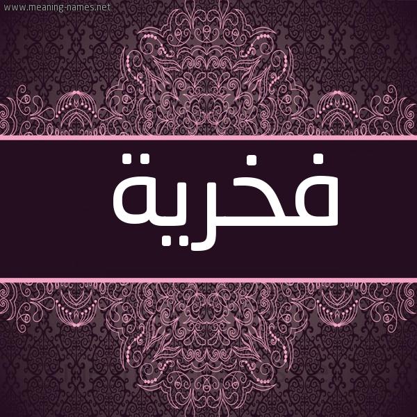 صورة اسم فخرية Fkhryh شكل 4 صوره زخرفة عربي للإسم بخط عريض