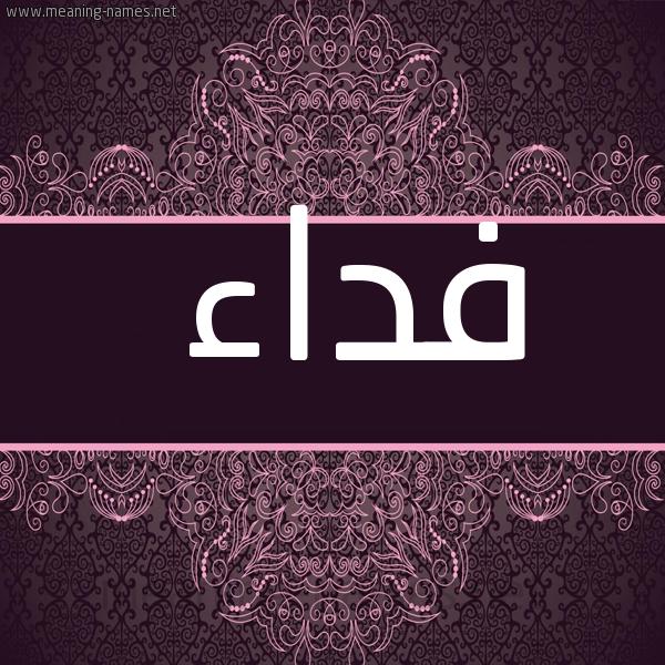 صورة اسم فداء Fedaa شكل 4 صوره زخرفة عربي للإسم بخط عريض
