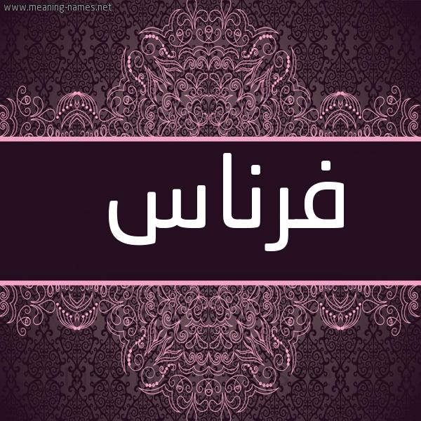 صورة اسم فرناس Frnas شكل 4 صوره زخرفة عربي للإسم بخط عريض