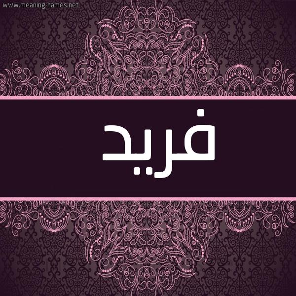 صورة اسم فريد Fryd شكل 4 صوره زخرفة عربي للإسم بخط عريض