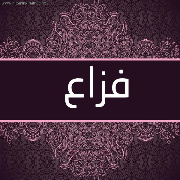 شكل 4 صوره زخرفة عربي للإسم بخط عريض صورة اسم فزاع FZAA