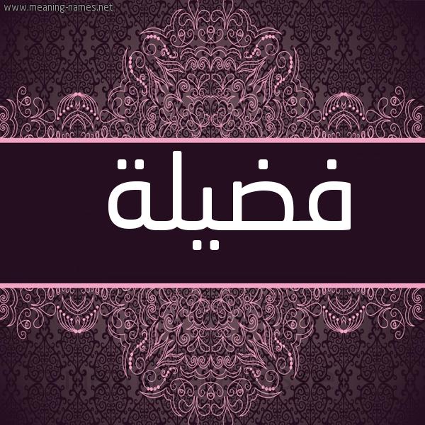 شكل 4 صوره زخرفة عربي للإسم بخط عريض صورة اسم فضيلة Fadela