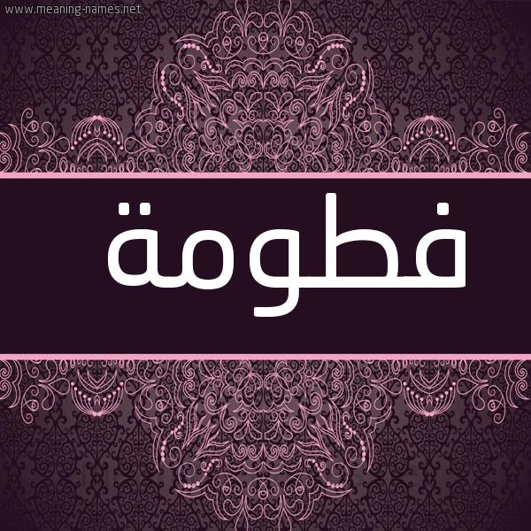 صورة اسم فطومة Ftoma شكل 4 صوره زخرفة عربي للإسم بخط عريض