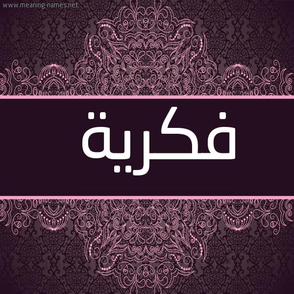 صورة اسم فكرية Fkrya شكل 4 صوره زخرفة عربي للإسم بخط عريض