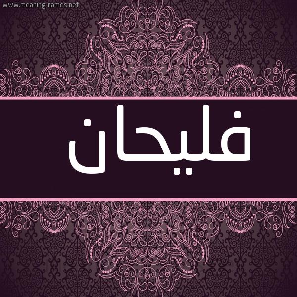 صورة اسم فليحان FLIHAN شكل 4 صوره زخرفة عربي للإسم بخط عريض
