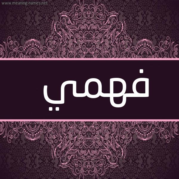 صورة اسم فهمي Fahmy شكل 4 صوره زخرفة عربي للإسم بخط عريض