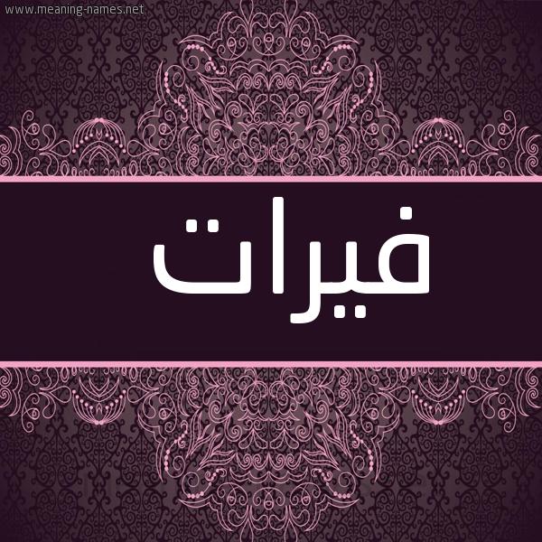 معنى اسم فيرات قاموس الأسماء و المعاني