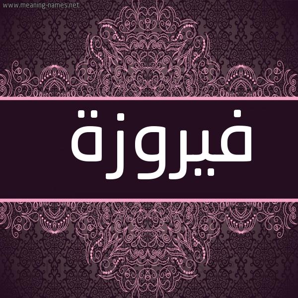 صورة اسم فيروزة Fyrwza شكل 4 صوره زخرفة عربي للإسم بخط عريض