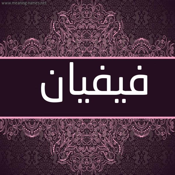 صورة اسم فيفيان FIFIAN شكل 4 صوره زخرفة عربي للإسم بخط عريض