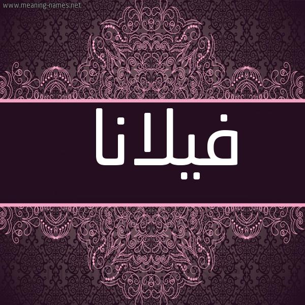 صورة اسم فيلانا Flanna شكل 4 صوره زخرفة عربي للإسم بخط عريض
