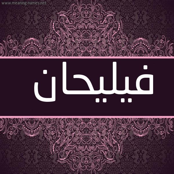 صورة اسم فيليحان Fleihan شكل 4 صوره زخرفة عربي للإسم بخط عريض