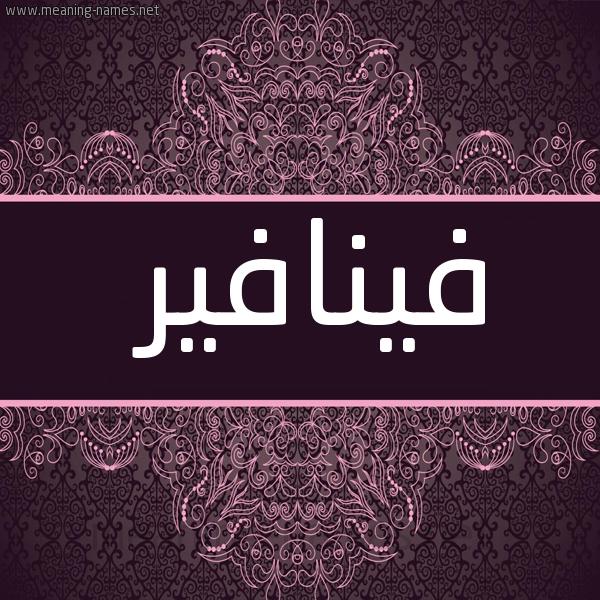 صورة اسم فينافير Fynafyr شكل 4 صوره زخرفة عربي للإسم بخط عريض