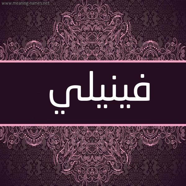 صورة اسم فينيلي Finley شكل 4 صوره زخرفة عربي للإسم بخط عريض