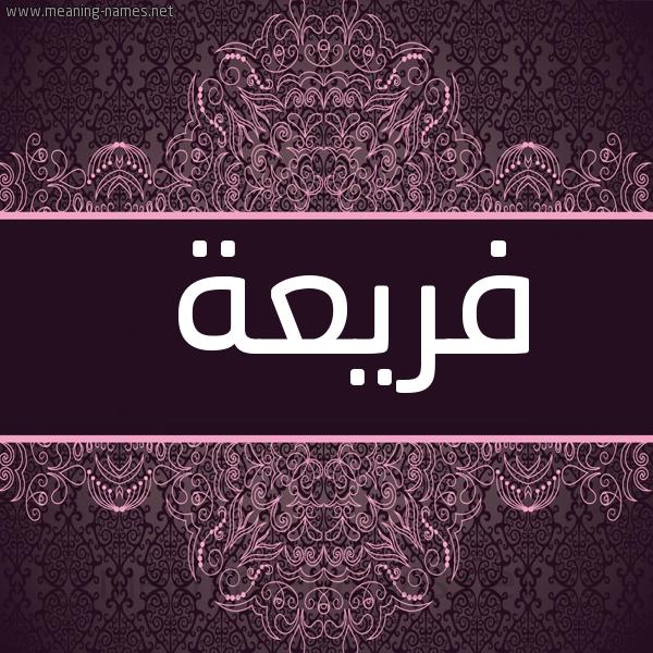 صورة اسم فَريعة FARIAH شكل 4 صوره زخرفة عربي للإسم بخط عريض