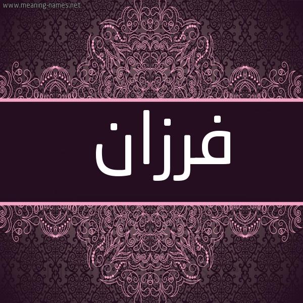 صورة اسم فَرْزان FARZAN شكل 4 صوره زخرفة عربي للإسم بخط عريض