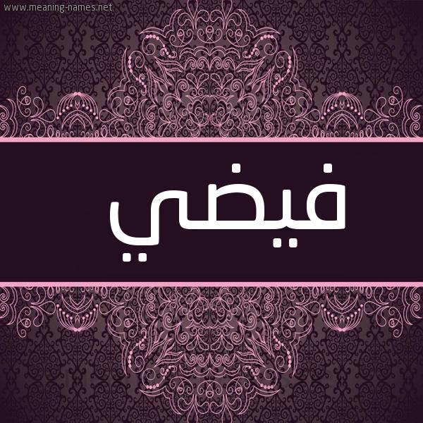 صورة اسم فَيْضي FAIDI شكل 4 صوره زخرفة عربي للإسم بخط عريض