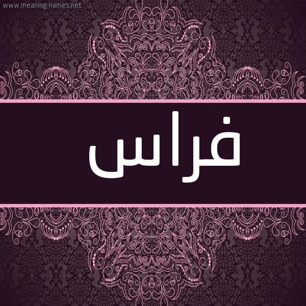 شكل 4 صوره زخرفة عربي للإسم بخط عريض صورة اسم فِرَاس Feras