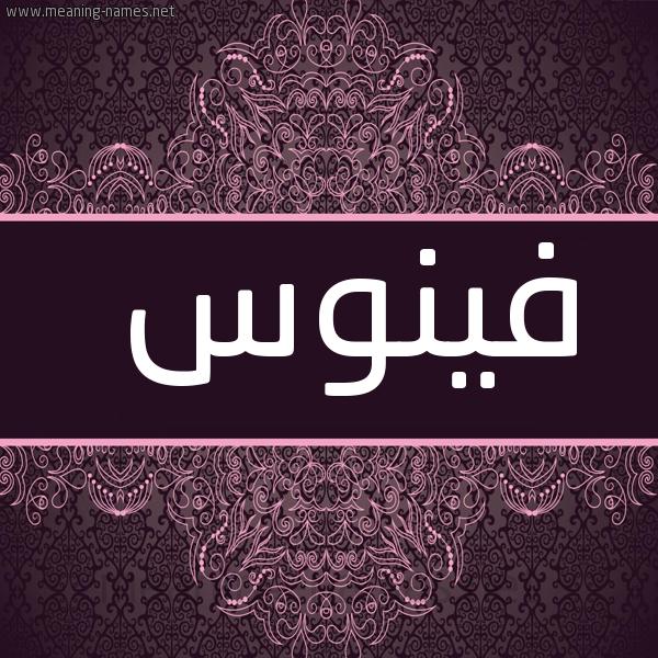 صورة اسم فِينوس FEINOS شكل 4 صوره زخرفة عربي للإسم بخط عريض