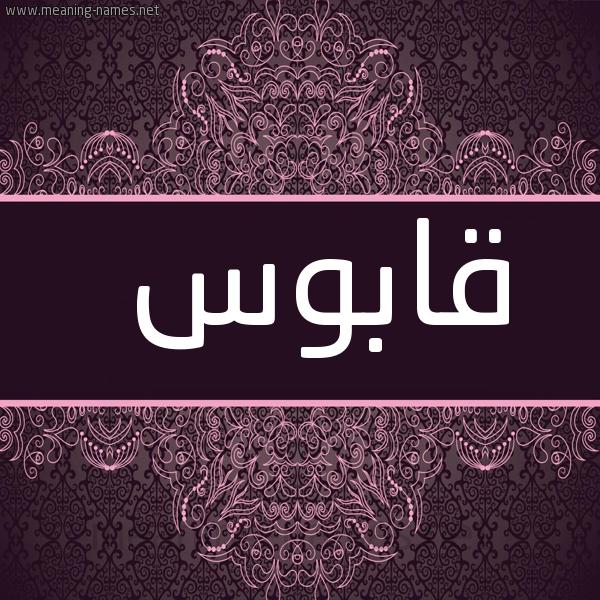 شكل 4 صوره زخرفة عربي للإسم بخط عريض صورة اسم قابوس Qabos