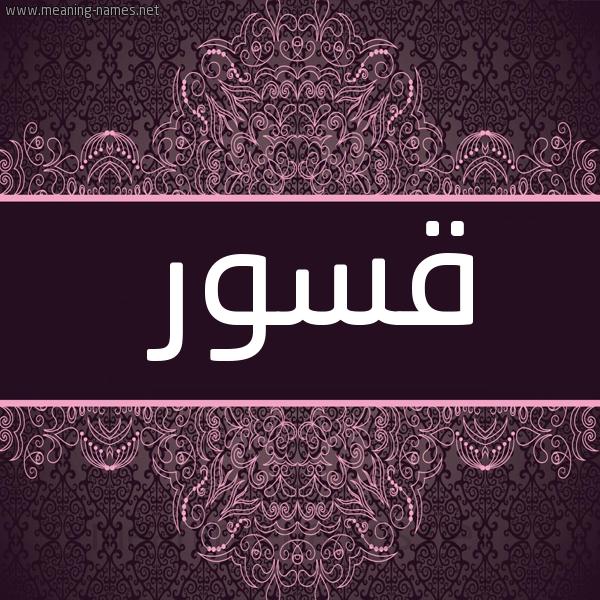 صورة اسم قسور QSOR شكل 4 صوره زخرفة عربي للإسم بخط عريض