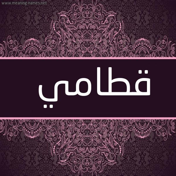 صورة اسم قطامي Qtamy شكل 4 صوره زخرفة عربي للإسم بخط عريض
