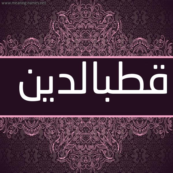 صورة اسم قطبالدين Qtbaldyn شكل 4 صوره زخرفة عربي للإسم بخط عريض