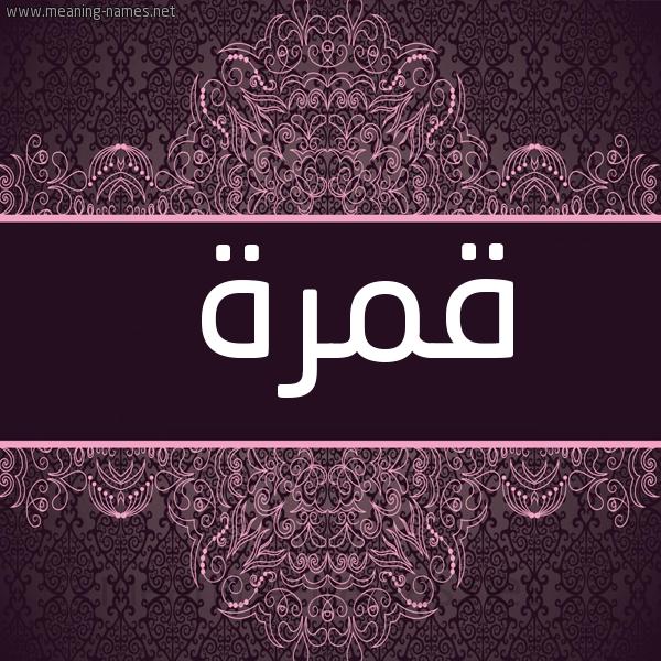 صورة اسم قمرة Qamra شكل 4 صوره زخرفة عربي للإسم بخط عريض